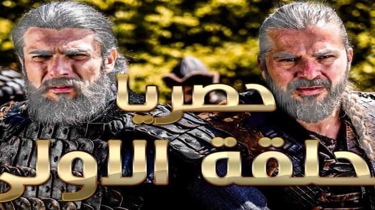 الحلقة 135 مسلسل قيامة ارطغرل مترجمة الموسم الخامس