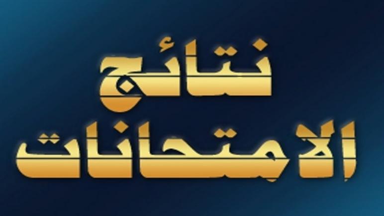 نتيجة الإعدادية بمحافظة القاهرة ألترم الأول 2020 برقم الجلوس