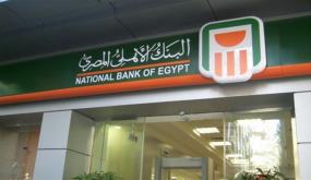 تفاصيل شهادات الإدخار الأعلى عائد في مصر