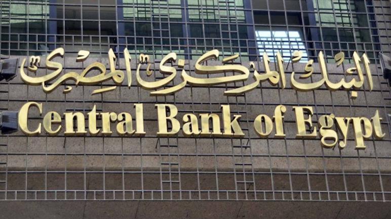 البنك المركزي يثبت أسعار الفائدة للإيداع والإقراض عند 9.25 % و10.25 %