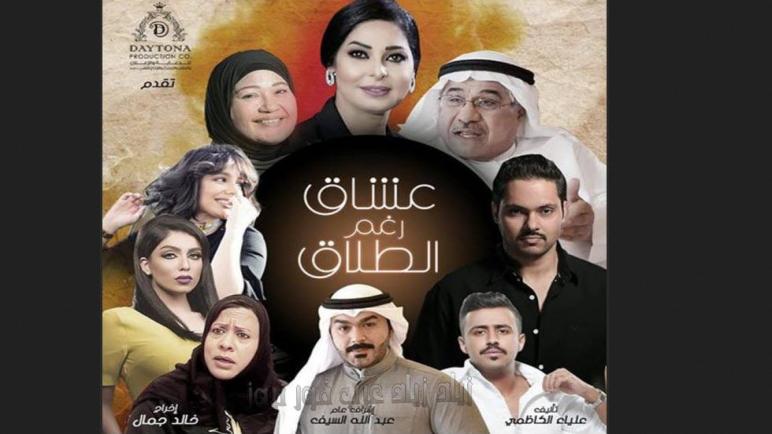 شاهد لايف مسلسل عشاق رغم الطلاق الحلقة الخامسة نور الكويتية