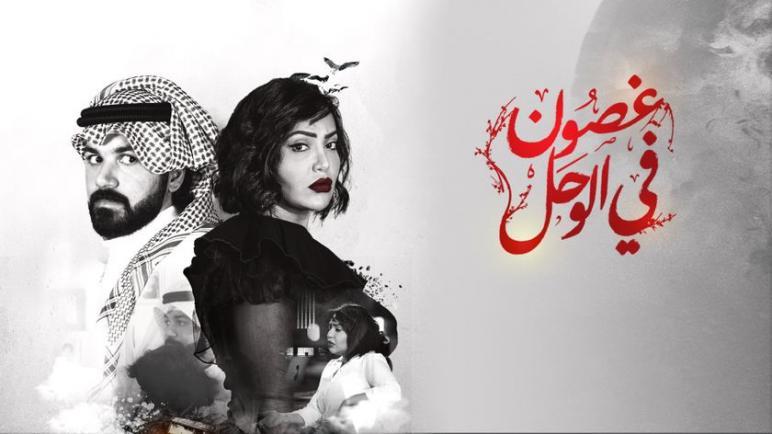 مُشاهدة المسلسل الكويتي غصون في الوحل الحلقة 27 الموسم الأول عبر موقع Shahid.net