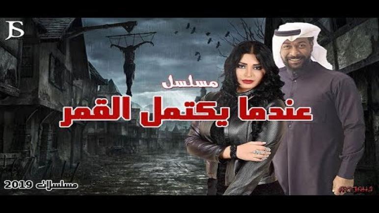 رابط مشاهدة حلقات مسلسل عندما يكتمل القمر على موقع شاهد نت shahid.net