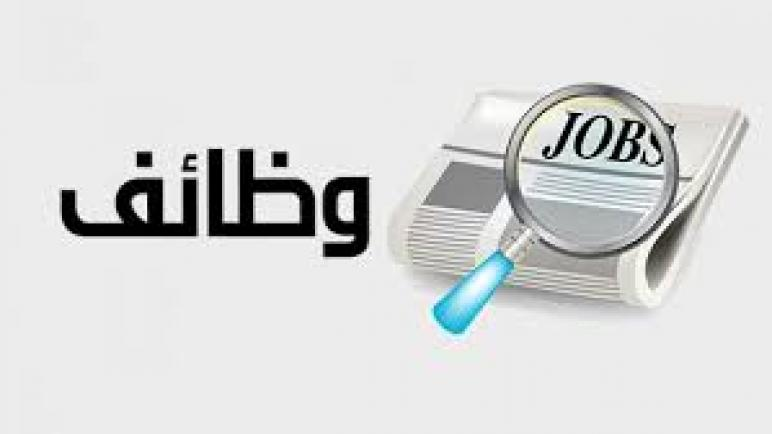 ننشر وظائف الأهرام الجمعة 29/5/2020.. جريدة الاهرام .. وظائف خالية